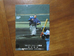 カルビープロ野球カード 535 大相撲・横綱 輪島 始球式