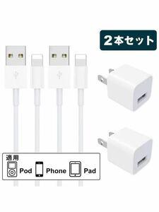 iPhone 充電ケーブル ActionPie【ケーブル*2】Lightning ケーブル ライトニングケーブル 急速充電 iPhone/iPad/iPod各種対応