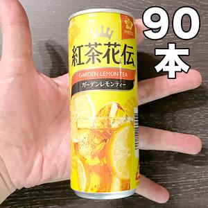 紅茶花伝 ガーデンレモンティー 250ml 90缶(3ケース) 新品 未開封品 ( 沖縄限定ドリンク ご当地 ソフトドリンク ジュース 紅茶