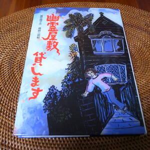 幽霊屋敷貸します 単行本 富安 陽子 (著), 篠崎 三朗 (イラスト)