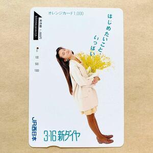 【使用済1穴】 オレンジカード JR西日本 田中美奈子 3.16新ダイヤ