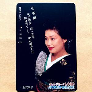 【使用済1穴】 オレンジカード JR西日本 金沢明子 孔雀舞
