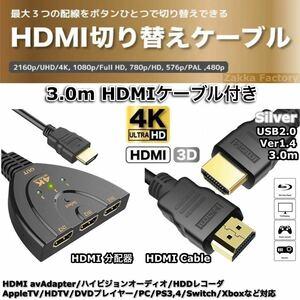 3.0m HDMI セレクタ 切替器 分配器 3入力1出力 ゲーム ケーブル HDMIケーブル 高画質 HDMI変換アダプタ