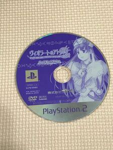 PS2ソフト ヴィオラートのアトリエ