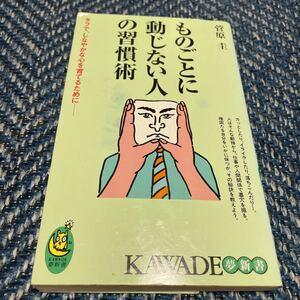 ものごとに動じない人の習慣術 タフでしなやかな心を育てるために 菅原圭著 KAWADE夢新書 送料無料