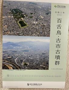 2021年カレンダー 百舌鳥・古市古墳群 未使用 送料定形外510円 値下げ!