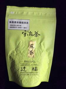 京都 無農薬有機栽培 煎茶 初摘み一番茶