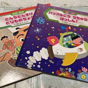 しかけありの迷路絵本 2冊セット 送料無料 絵本 本 迷路 なぞなぞ しかけ 児童書 小学生 幼稚園 チャイルド 激安 読み聞かせ 美品