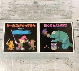【マジックフィルムで絵が動く】しかけ絵本 2冊セット 送料無料 絵本 児童書 しかけ 幼児 小学生 知育 幼稚園 読み聞かせ