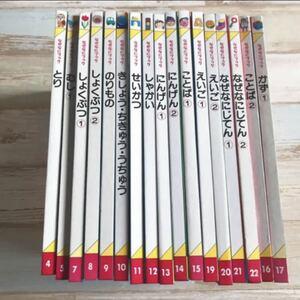 絵本 なぜなにブック 17冊セット 大量 送料無料 まとめ セット 子供 絵本 本 読み聞かせ 激安 知育 勉強 学習 小学生 美品 お得 激安