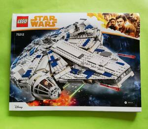 b5. (組立説明書)レゴ (LEGO) スター・ウォーズ 75212