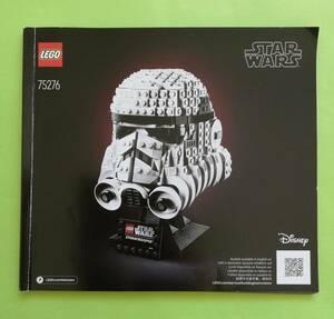 b24. (組立説明書) レゴ (LEGO) スター・ウォーズ ストームトルーパー(TM)のヘルメット/ 【75276】