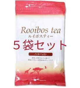 ルイボスティー ティーライフ 101個 × 5袋【新品未開封】 ハーブティー お茶
