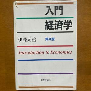 入門経済学 第4版 = Introduction to Economics