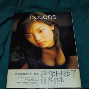 深田恭子 写真集 帯あり ポスターあり