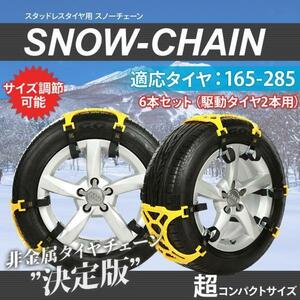 non metal tire chain * bag attaching * tire width 165mm-265mm easy installation snow chain jack un- necessary 6 pieces set Mini spade + gloves attaching yellow