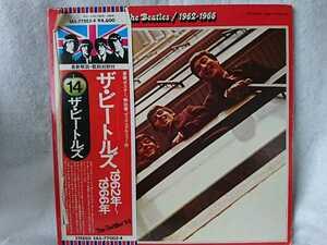 ザ・ビートルズ 1962年~1966年 LP2枚組 STEREO EAS-77003-4 THE BEATLES