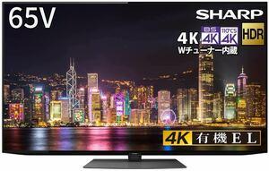★即決★新品大特価★シャープ 4T-C65CQ1 BS/CS 4K内蔵有機ELテレビ CQ1シリーズ 65V型 4Kダブルチューナー内蔵