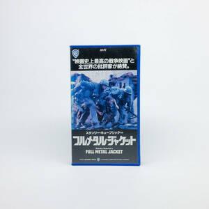 [VHS] フルメタル・ジャケット / スタンリー・キューブリック / レン落ち / 動作未確認