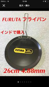 インド産 フライパン FURUTA フライパン 新品未使用 一点