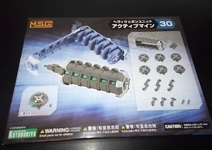 ヘヴィウェポンユニット30 アクティブマイン★