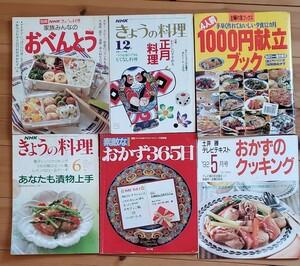 料理 レシピ 2冊セット