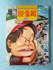 季刊 まんがゴールデンスーパーデラックス 漫金超 創刊号 1980年春号 チャンネルゼロ