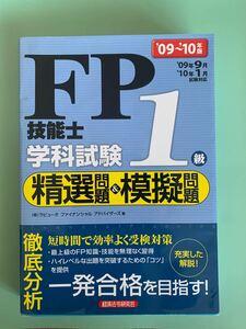 FP技能士1級学科試験精選問題&模擬問題 09〜10年版