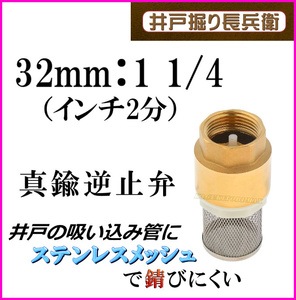 32mm 1 1/4(インチ2分)真鍮製 逆流逆止弁 井戸に便利な ストレーナー付 チェックバルブ 井戸ポンプ 手押し 新品 フート弁 排水/ 井戸堀り