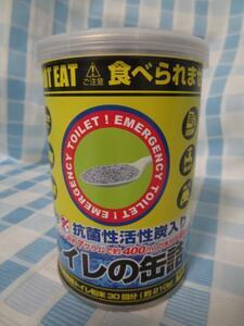 トイレの缶詰 サッと固まる非常用トイレ(30回分) BR-330AGH