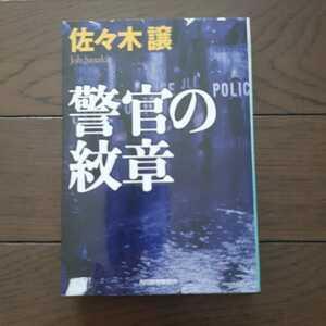 警官の紋章 佐々木譲 角川春樹事務所
