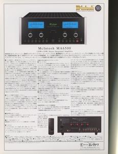 McIntosh MA6500のカタログ マッキントッシュ 管4225s