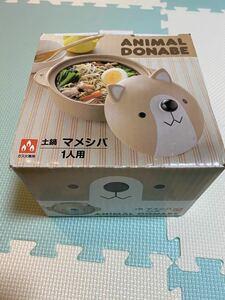 土鍋 1人用 豆柴 ガス火専用