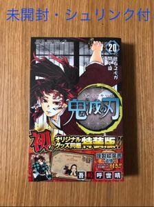 鬼滅の刃 20巻 ポストカードセット付き特装版