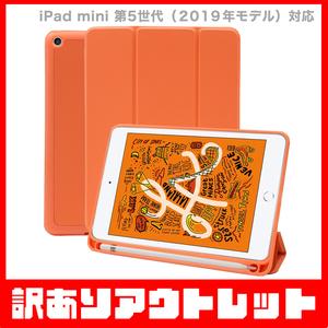 【訳あり】新品 MS factory iPad mini 5 アイパッドミニ 2019 第5世代 mini5 ペン収納 付き スタンド ケース / パパイヤオレンジ D1