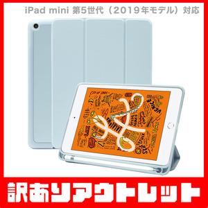 【訳あり】新品 MS factory iPad mini 5 アイパッドミニ 2019 第5世代 mini5 ペン収納 付き スタンド ケース / アリスブルー D1