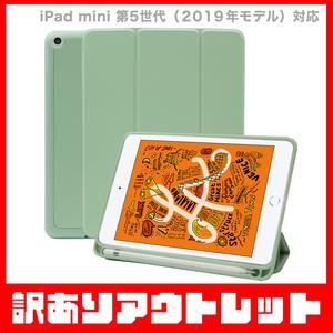 【訳あり】新品 MS factory iPad mini 5 アイパッドミニ 2019 第5世代 mini5 ペン収納 付き スタンド ケース / ティーグリーン D1