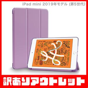 【訳あり】新品 MS factory iPad mini5 アイパッド ミニ 5 ソフトフレーム スマート TPU カバー スタンド ケース / ラベンダー D4