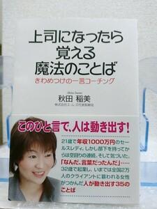 上司になったら覚える魔法の言葉 きわめつけの一言コーチング 秋田稲美著