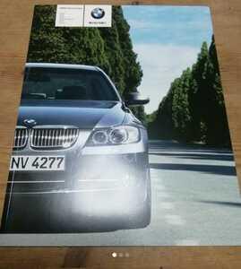 4NA19 BMW 3シリーズ カタログ 2006 セダン