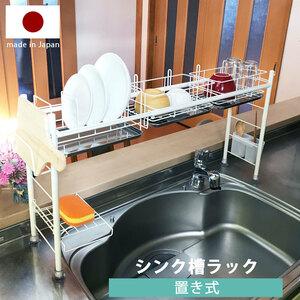 日本製!シンク槽ラック置き式☆水切りラック☆シンクに渡せる水切り【アウトレット】SS-13