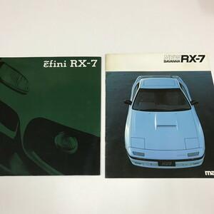JA/L/【カタログ】マツダ RX-7 2冊/MAZDA/サバンナ アンフィニ/旧車/傷みあり
