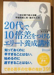 「一流企業で続々活躍、早稲田超人気・森川ゼミの20代で10倍差をつけるエリート養成講座」森川友義