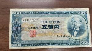 岩倉具視 旧 五百円札 500円 ND135233E 旧紙幣 旧札 古銭 日本銀行券 年代物 同梱可⑨