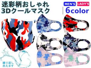 1353A【送料無料】柄2 2枚組 新発売!ポリウレタン迷彩3Dクールマスク!!おしゃれマスク秋冬用 あったかマスク!!ストレッチマスク