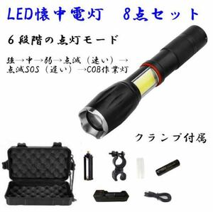 led ハンディライト 懐中電灯 防災 自転車ライト USB
