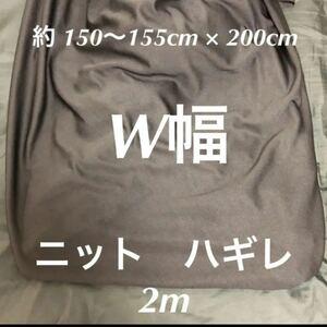 ハギレ 生地 約 150cm 巾 × 2m  200cm  ニット 黒 ブラック 端切れ はぎれ 布