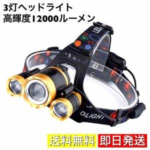 ヘッドライト LED ヘッドランプ COBライト 広角照明 高輝度 12000lm ズーム機能 USB充電式 リチウムイオン電池付