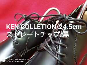 【匿名配送】KEN COLLECTION/Uチップ/24.5cm/黒