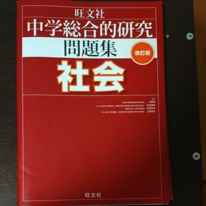 中学総合問題集 社会  旺文社